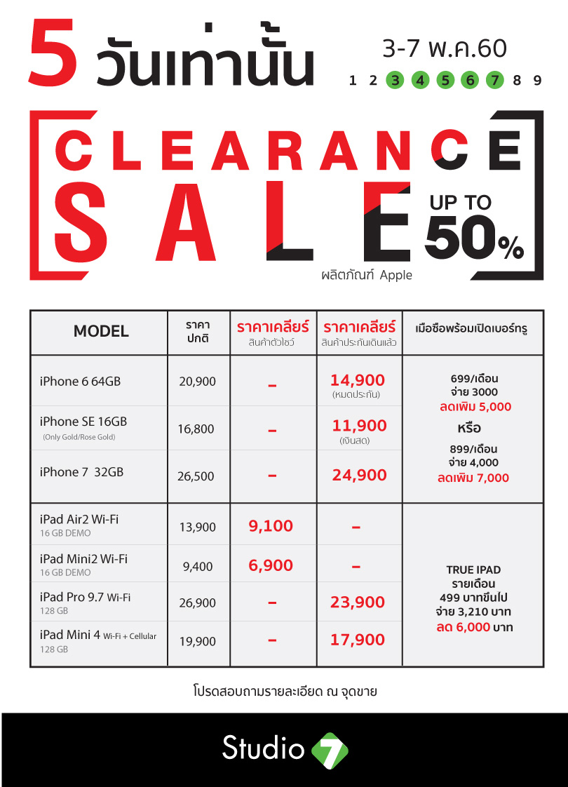 Clearance-Sale-future-park-rangsit-apple-product-03