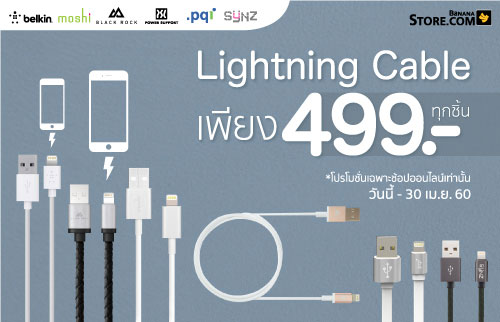 Lightning-499-only