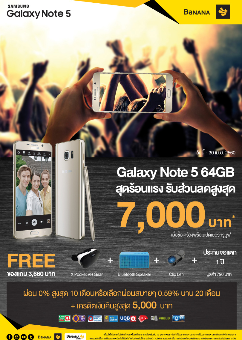 Samsung-Galaxy-Note-5-promotion-Apr17