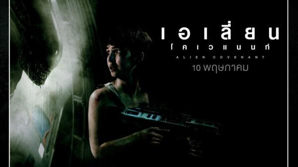 Studio7 Movie Lover Alien Covenant
