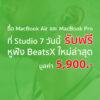 Studio7 Promotion BeatsX