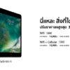 Studio7 iPad Mini 4 new price April 2017