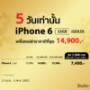 iPhone6 32GB 5DaysPromotion Studio7