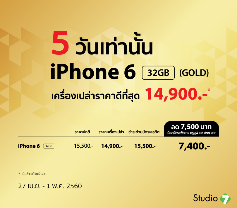 iPhone6-32GB-5DaysPromotion-Studio7