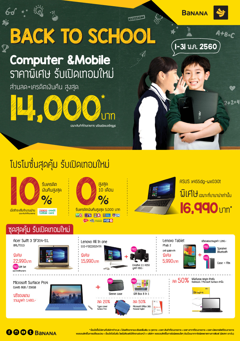 BNN-Monthly-Promotion-May-2017 (1)
