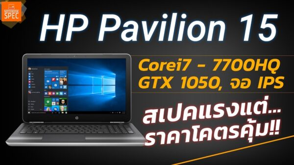 HP Pavilion 15 GTX 1050 th