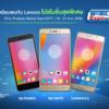 Lenovo TME Promotions