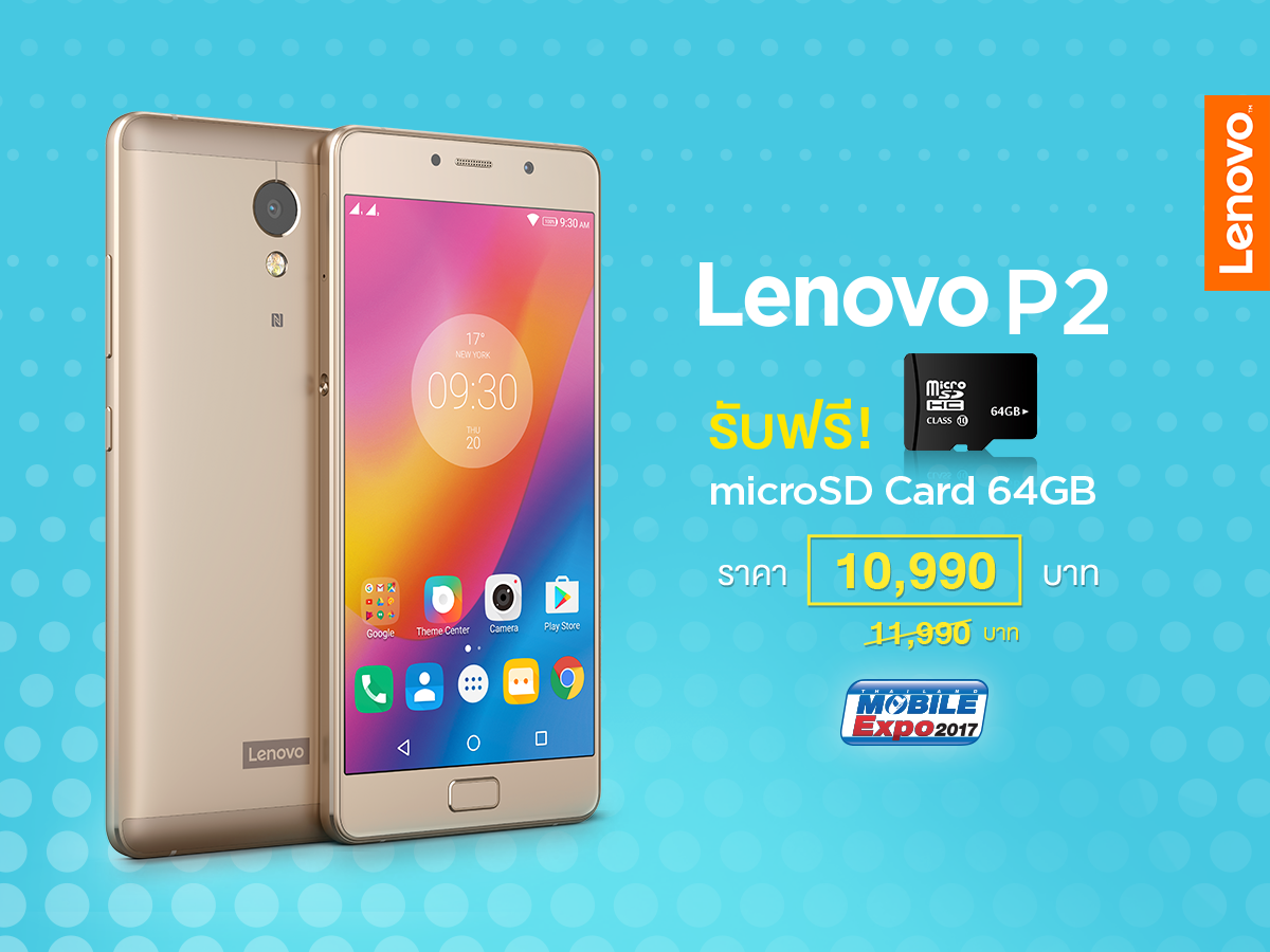 Lenovo_P2_Promotion