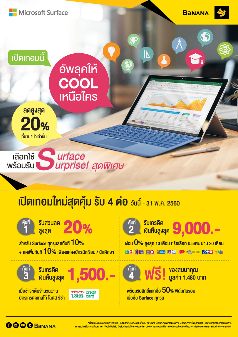 Microsoft-Surface-Promotion-May2017