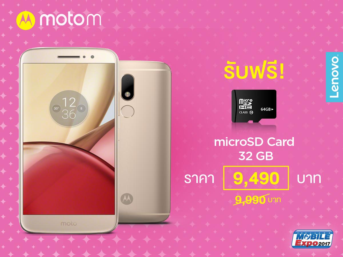 Moto M_Promotion