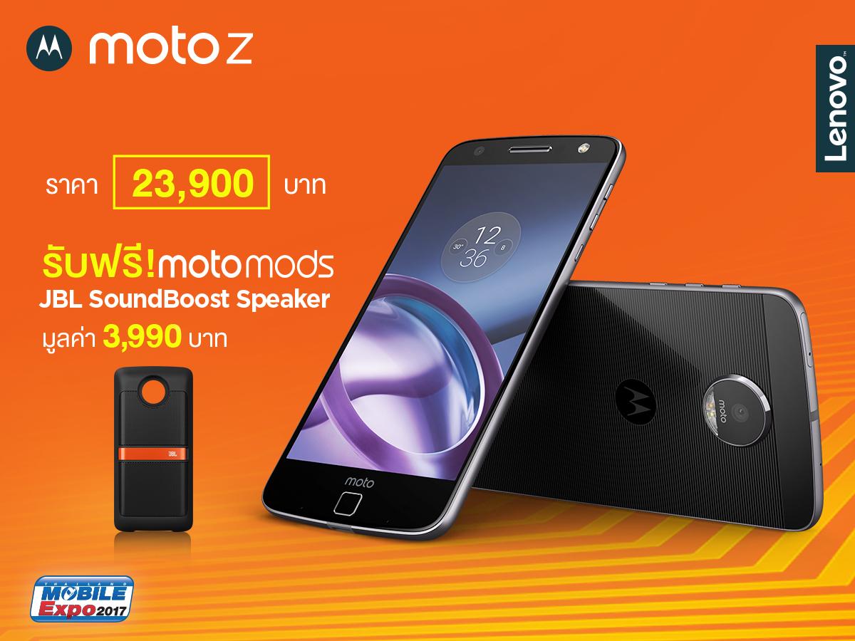 Moto Z_Promotion