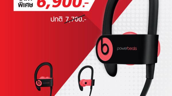 Powerbeats wireless promotion may17
