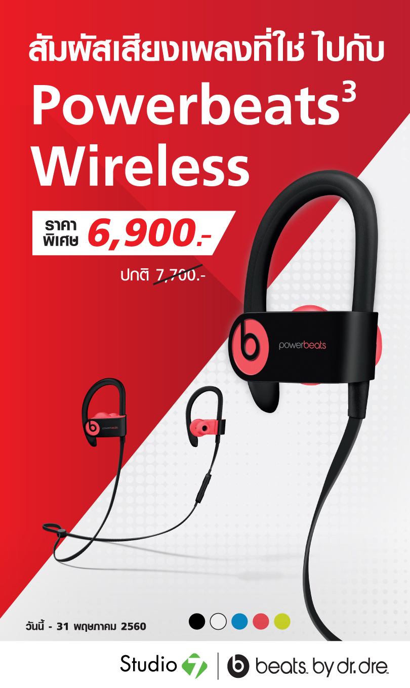 Powerbeats-wireless-promotion-may17