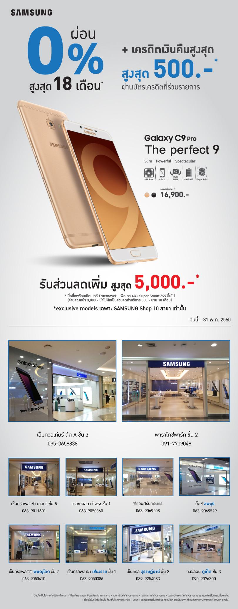 Samsung-Galaxy-C9-Pro-due31may17
