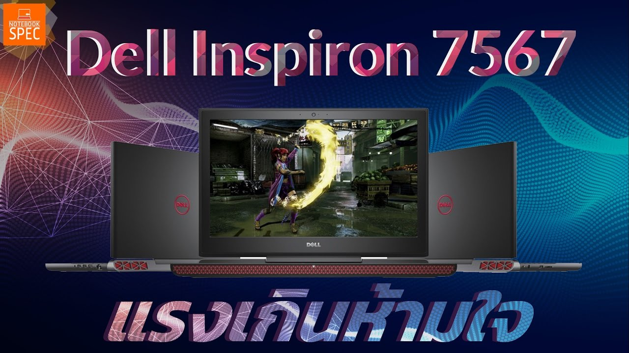 dell inspiron 7567-th