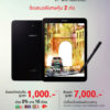 samsung galaxy tab S3 promotion due30june2017