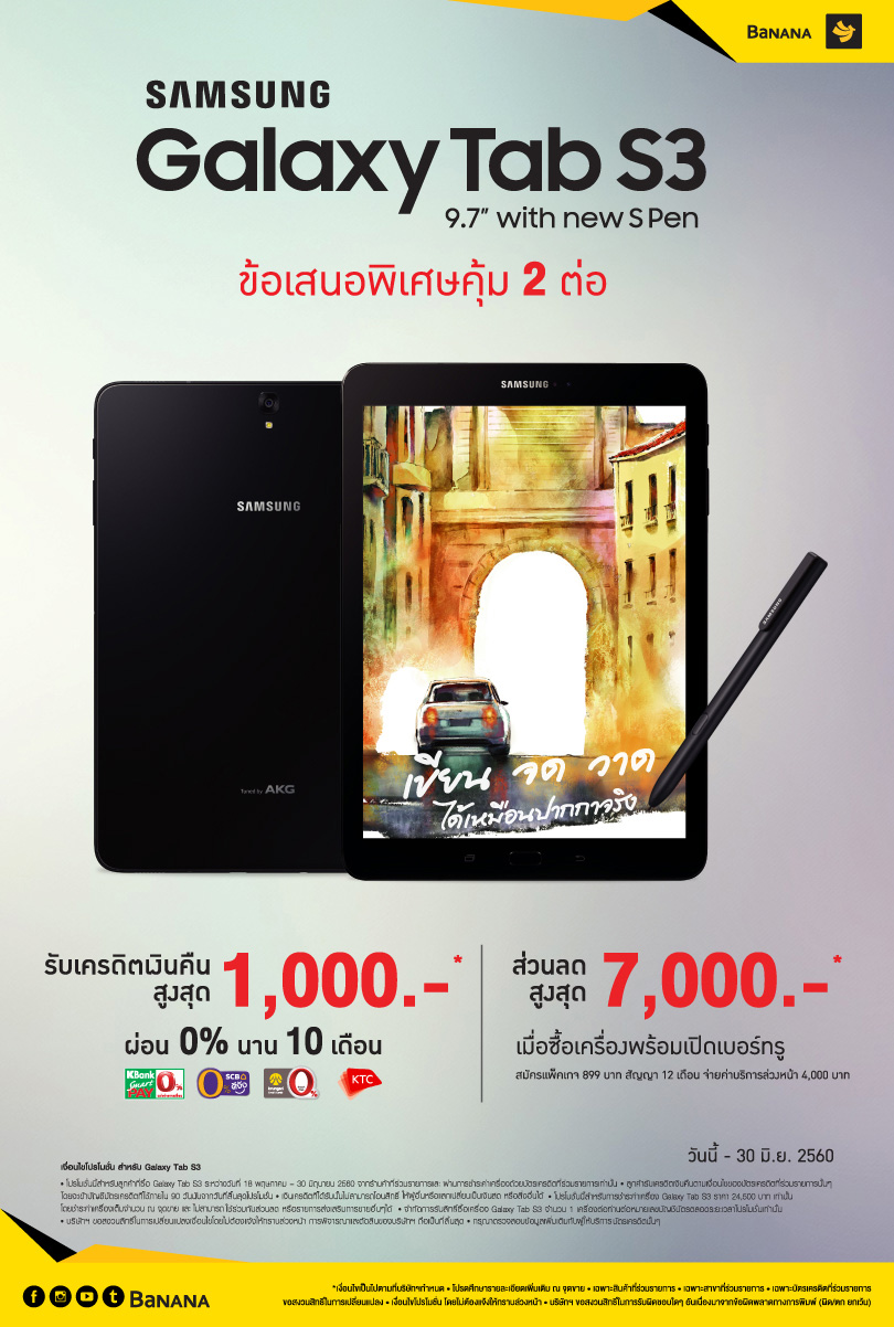 samsung-galaxy-tab-S3-promotion-due30june2017