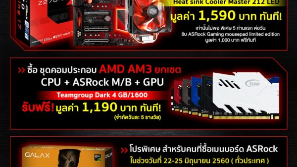 ASRock Commart JOY 2017