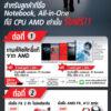 AW2 AMD NB@COMMART JUN17 TYP1 CS5 AW Re