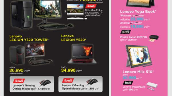 Lenovo Commart Promotion