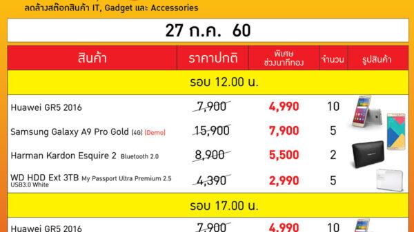 Golden Time 27Jul17