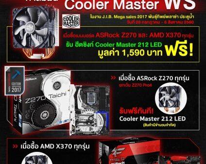 J.I.B. Mega Mega sales Pantip 600