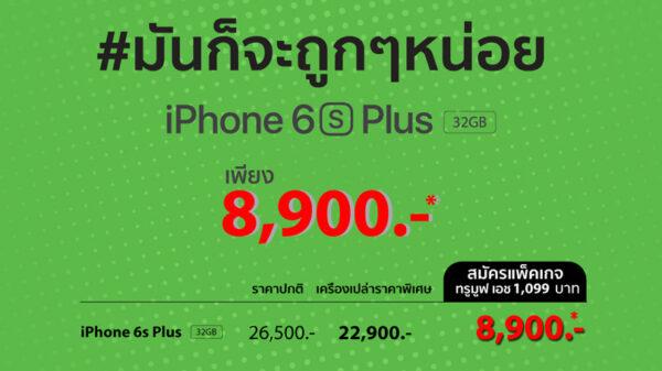 Studio7 iPhone 6s Plus Promotion july2017