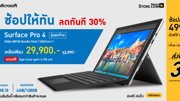 1000 x 500 Preload Ads Surface Pro4 Core i5 4GB DQQ 00018
