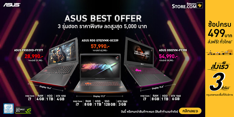 Asus Best Offer sep 2017
