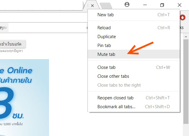 Disable Sound Web browser 2
