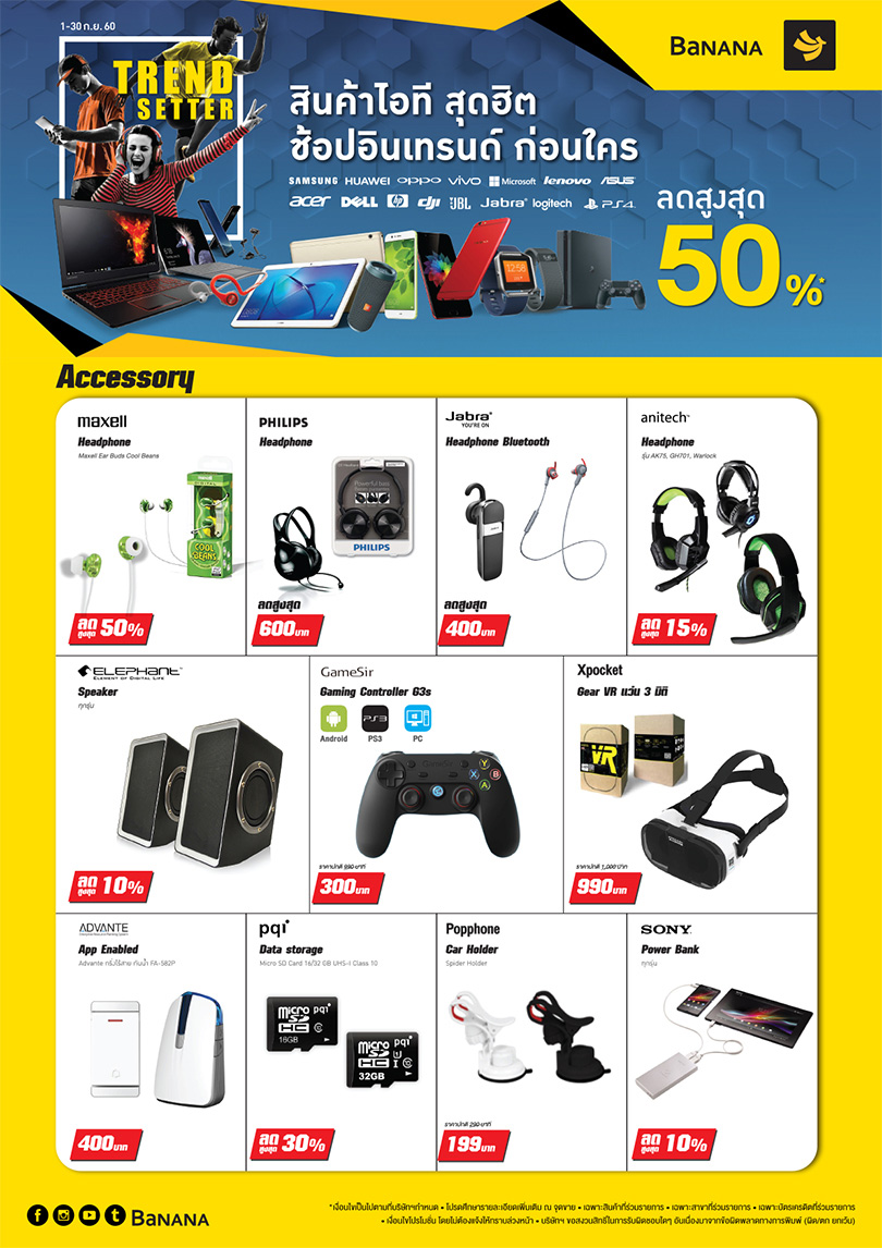 Monthly Promotions Sep17 Accessories