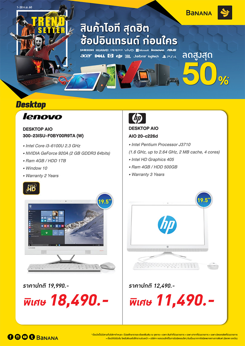 Monthly Promotions Sep17 Desktop