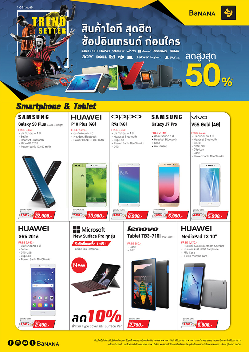 Monthly Promotions Sep17 Smartphone