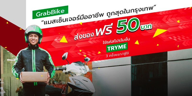Promotion GrabBike Delivery TRYME Save 50 Baht