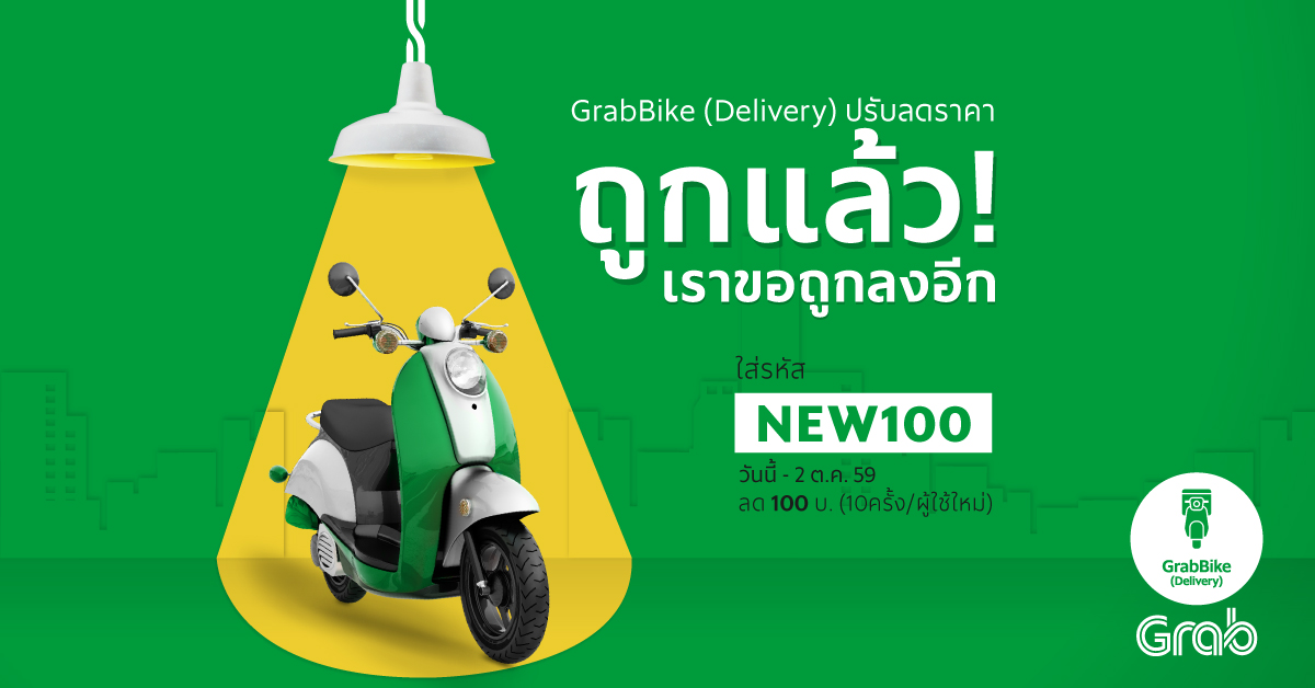 grab bike new promotion new100