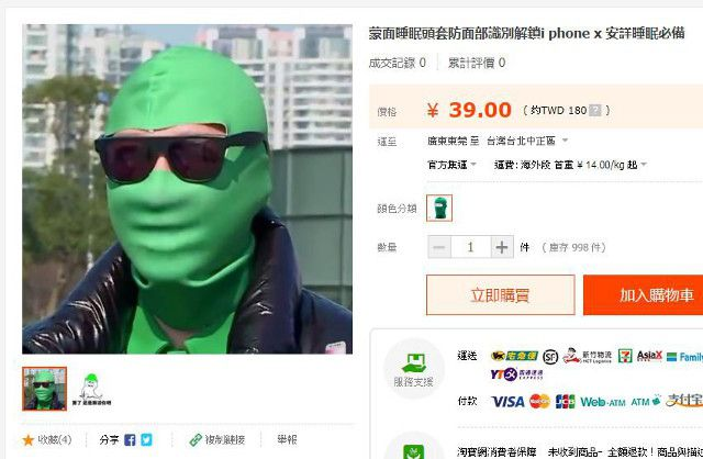 mask to protect Face ID 600 02