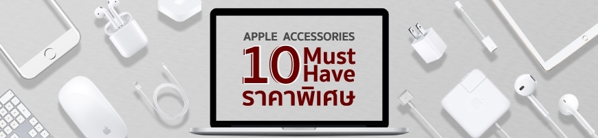10 must have apple acc cover