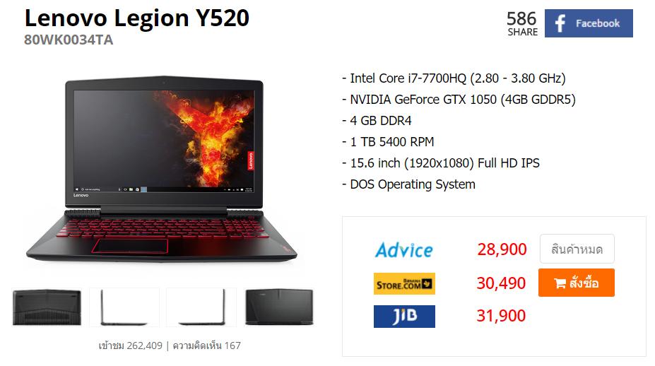 Lenovo y520 thumb