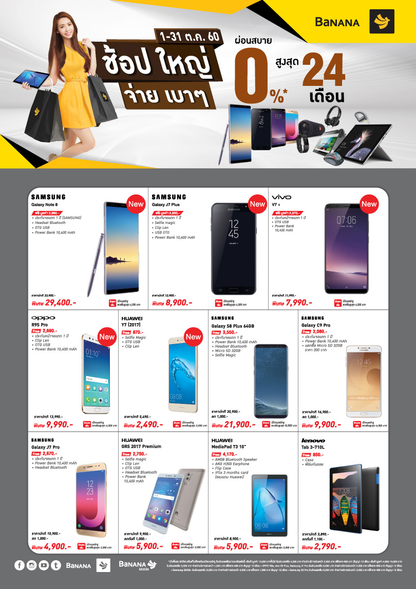 monthly promotion october2017 Smartphone