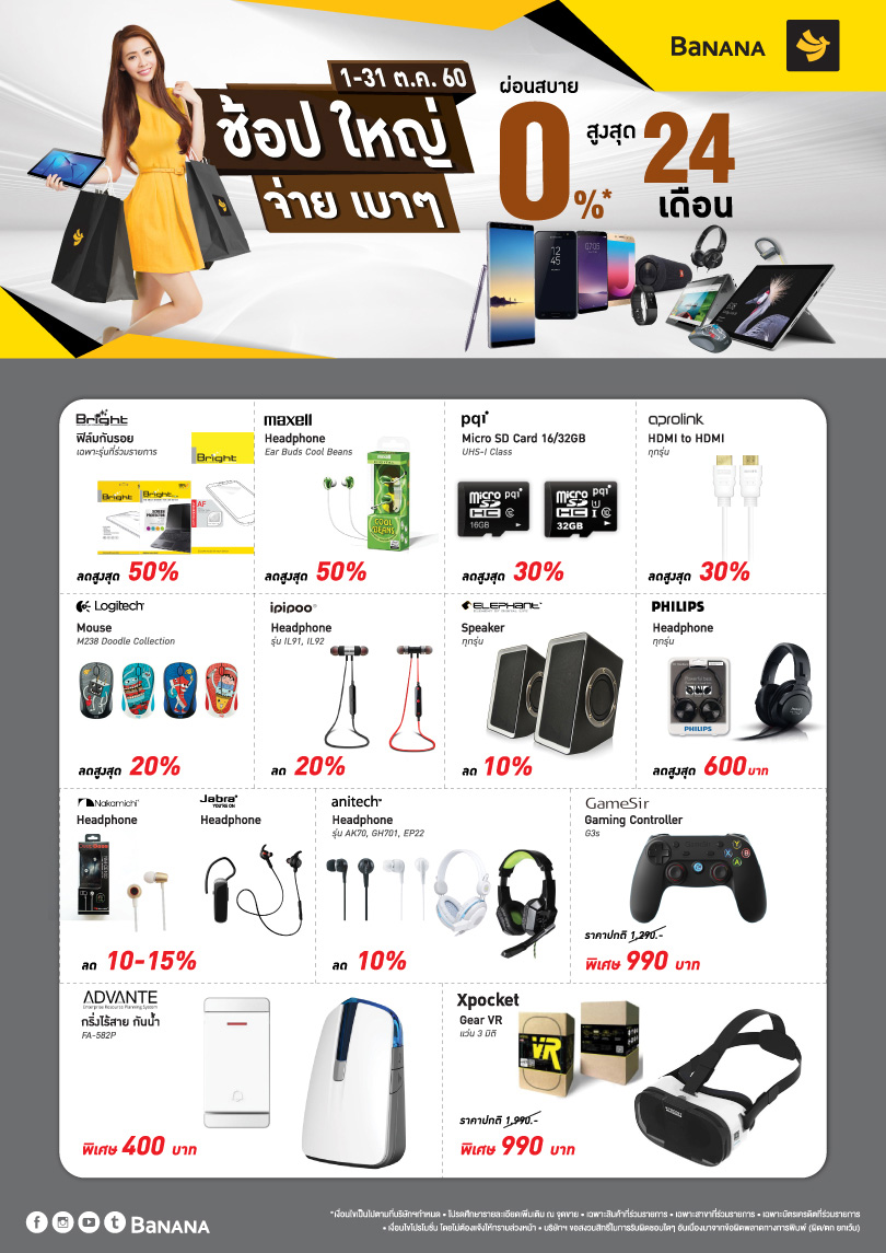 monthly promotion october2017 accessories