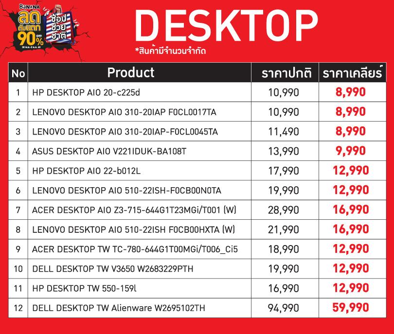 Lodtubtak Nov17 Promotion Desktop