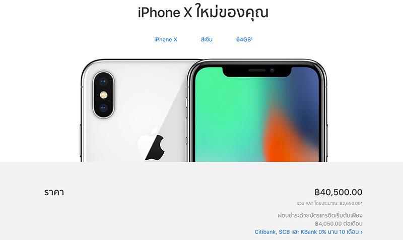 iphonex thai p1