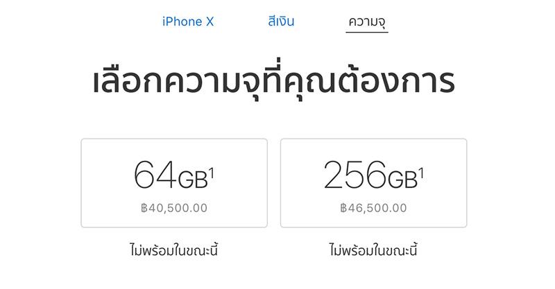 iphonex thai p2