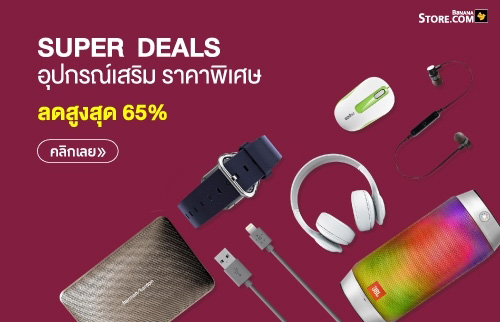 promotion super deals