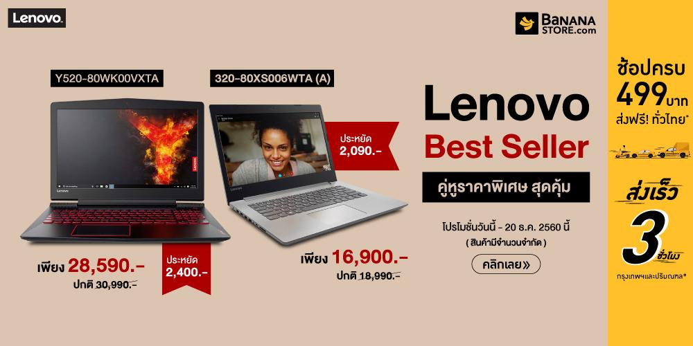 1000 x 500 Notebookspec Lenovo Best Seller