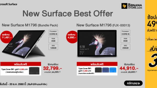 1000 x 500 Notebookspec New Surface Best Offer