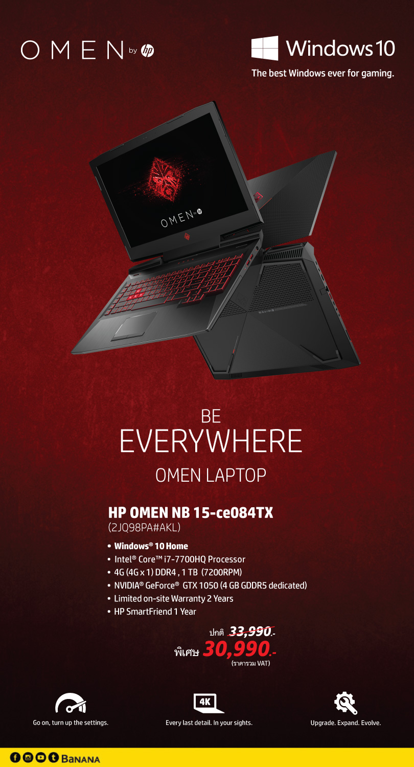 HP OMEN Promotion edit18dec17