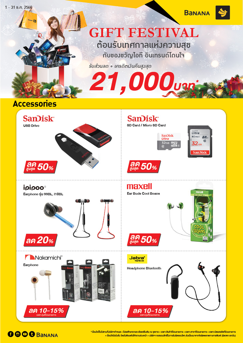 Monthly Promotion Dec2017 Accessories