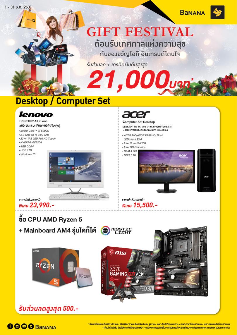 Monthly Promotion Dec2017 Desktop