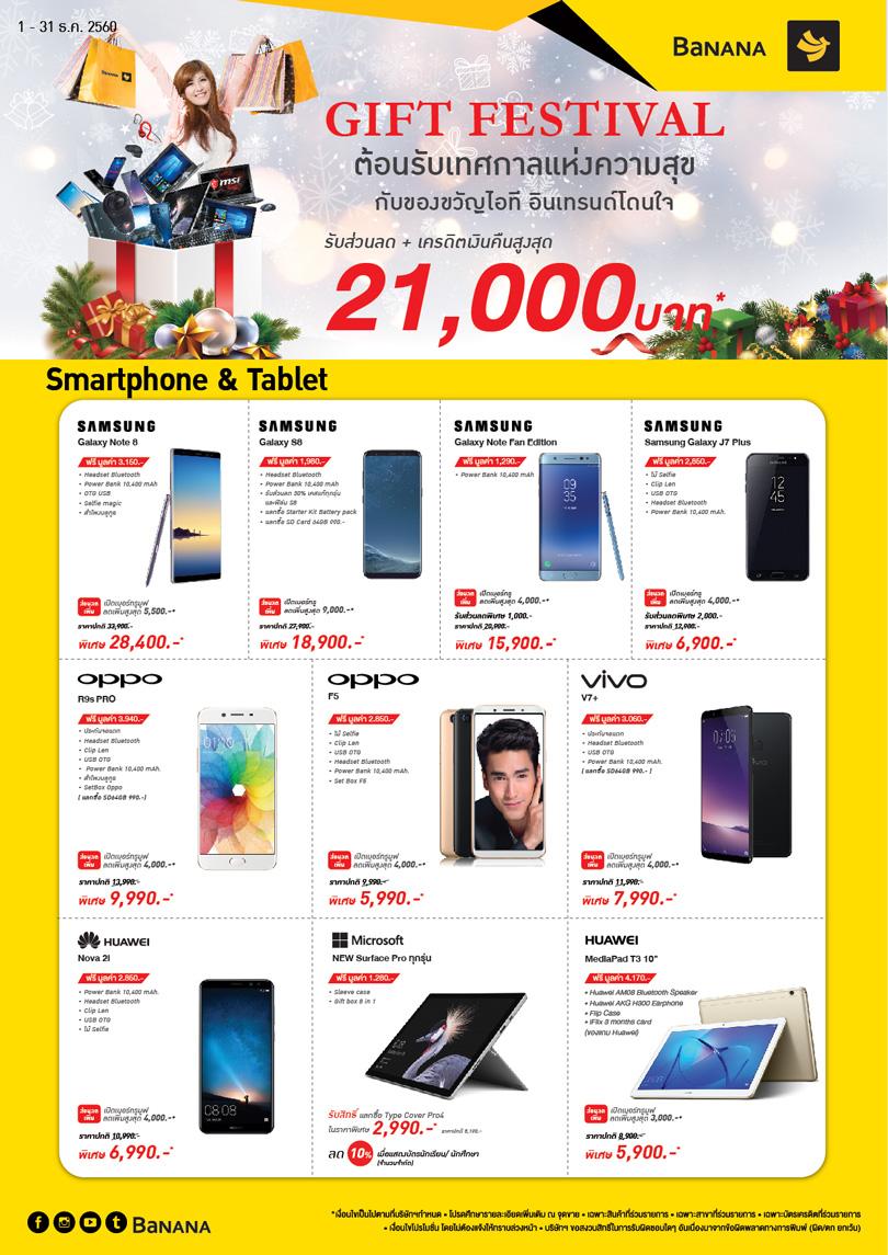 Monthly Promotion Dec2017 Smartphone Tablet